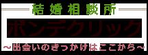 ボン デクリック | 銀座・日本橋・江東区の結婚相談所